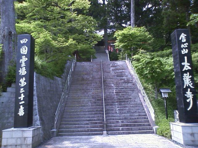 原チャリお遍路初日①