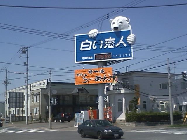 旭川桜自転車花見ツアー