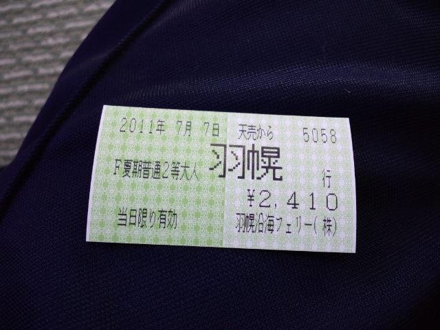 天売島フラリ旅ラスト